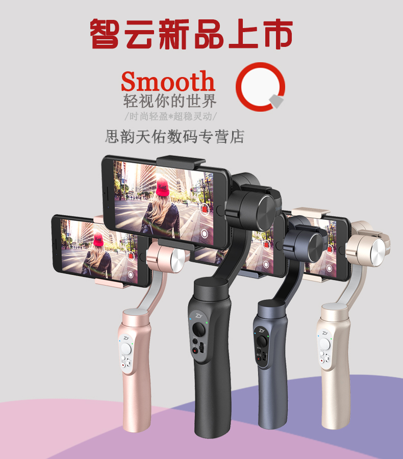 zhiyun smooth 2 user manual